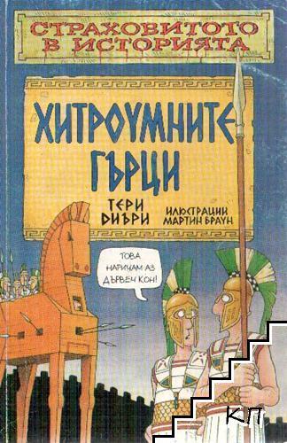 Страховитото в историята: Хитроумните гърци