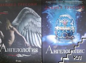 Ангелология / Ангелополис