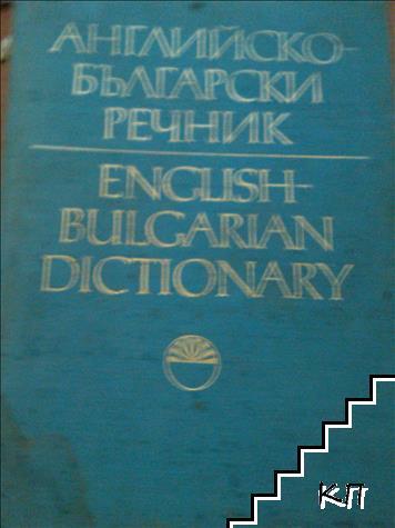 Английско-български речник. Том 1