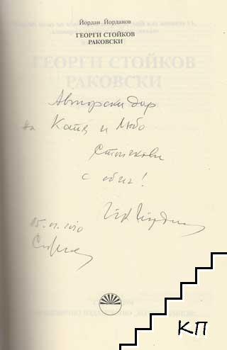 Георги Стойков Раковски (Допълнителна снимка 1)