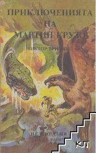 Приключенията на Мартин Крузо