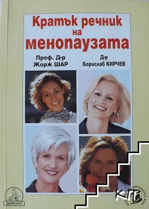Кратък речник на менопаузата