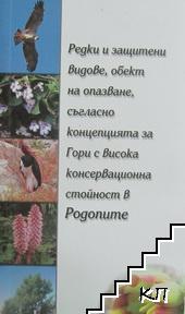 Редки и защитени видове, обект на опазване, съгласно концепцията за Гори с висока консервационна стойност в Родопите