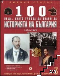 100 неща, които трябва да знаем за историята на България. Том 3: 1878-1945