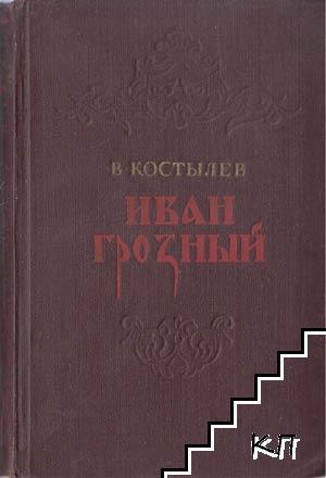 Иван Грозный. Книга 1
