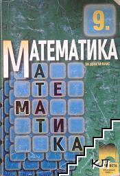 Математика за 9. клас. Задължителна подготовка
