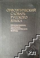 Орфоэпический словарь русского языка