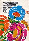 Украински народни песни