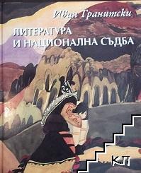 Литература и национална съдба