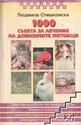 1000 съвета за лечение на домашните питомци