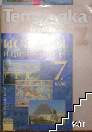 Тетрадка по история и цивилизация за 7. клас