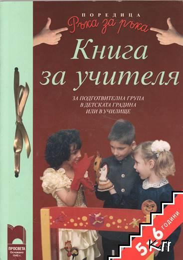 Книга за учителя за подготвителна група в детската градина или в училище