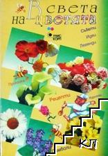В света на цветята
