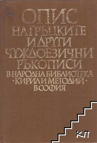 """Опис на гръцките и други чуждоезични ръкописи в народната библиотека """"Кирил и Методий"""""""