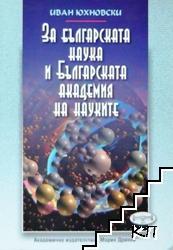За българската наука и Българската академия на науките
