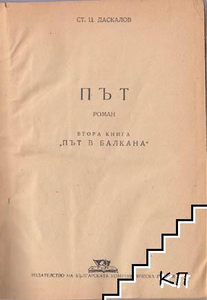 Път. Книга 2: Път в Балкана