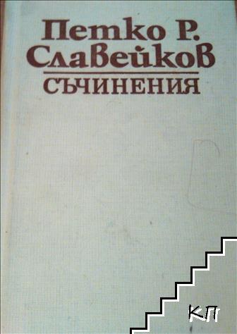 Съчинения в осем тома. Том 3