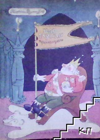 Цар Глупан