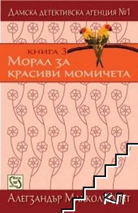 Дамска детективска агенция № 1. Книга 3: Морал за красиви момичета