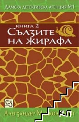 Дамска детективска агенция № 1. Книга 2: Сълзите на жирафа