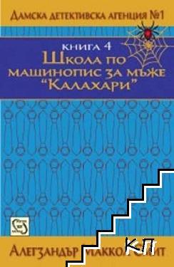 Дамска детективска агенция № 1. Книга 4: Школа по машинопис за мъже
