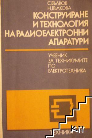 Конструиране и технология на радиоелектронни апаратури
