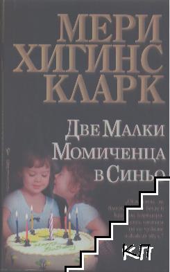 Две малки момиченца в синьо