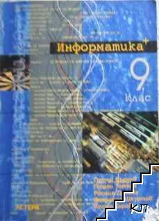Информатика + за 9. клас