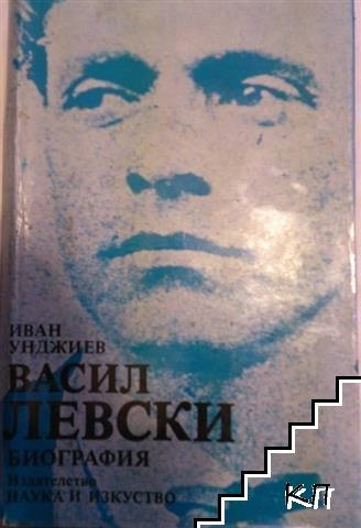 Васил Левски. Биография