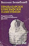 Прабългарски паметници