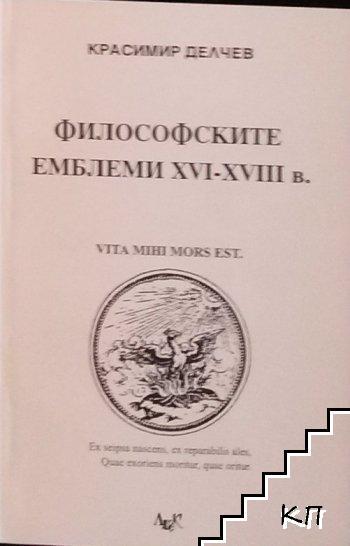 Философските емблеми XVI-XVIII в