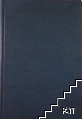 Дневникъ на писателя
