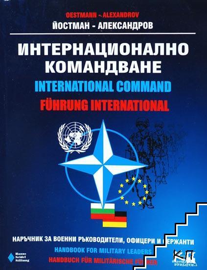 Интернационално командване / International Command / Fuhrung iternational