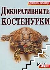Декоративните костенурки