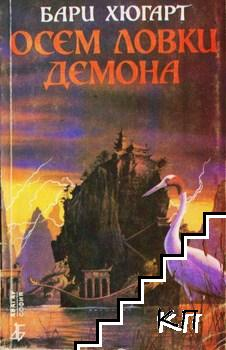 Историите на господаря Ли. Книга 3: Осем ловки демона