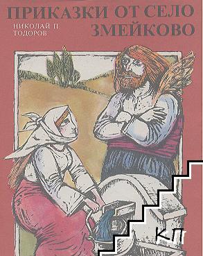 Приказки от село Змейково