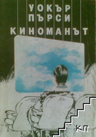 Киноманът