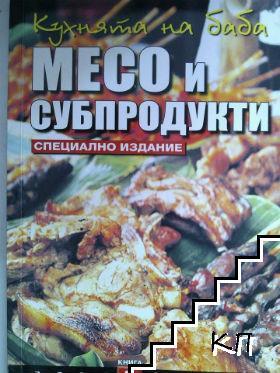 Месо и субпродукти