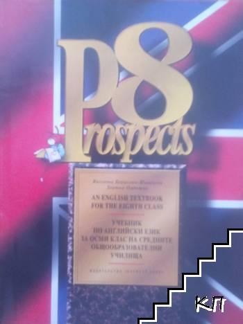 Prospects: Учебник по английски език за 8. клас