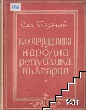 Кооперацията в Народна република България