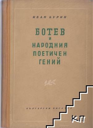 Ботев и народния поетичен гений