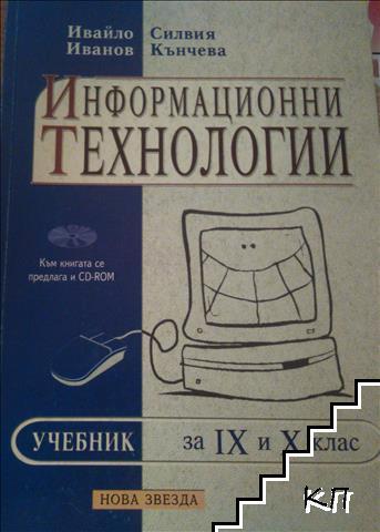 Информационни технологии за 9. и 10. клас