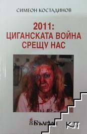 2011: Циганската война срещу нас