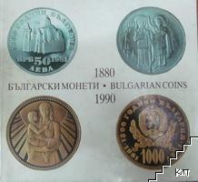 Български монети 1880-1990