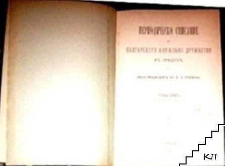 Периодическо списание на Българското книжовно дружество въ Средецъ. Кн. 14-18 / 1894