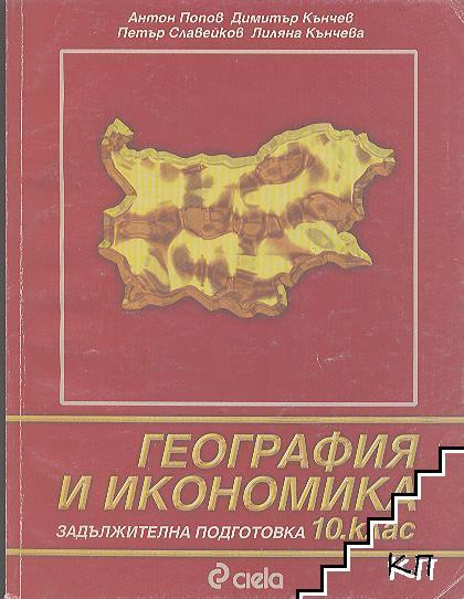 География и икономика за 10. клас