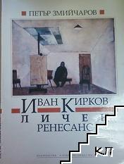 Иван Кирков: Личен ренесанс