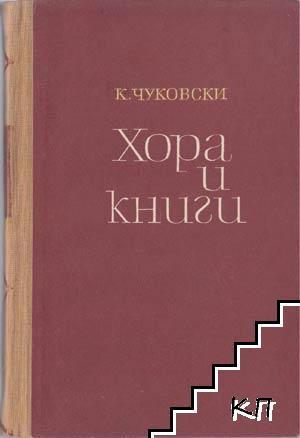 Хора и книги