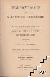 Real-enciklopädie der gesammten heilkunde. Vol. 15