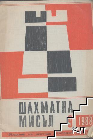 Шахматна мисъл. Кн. 9 / 1988